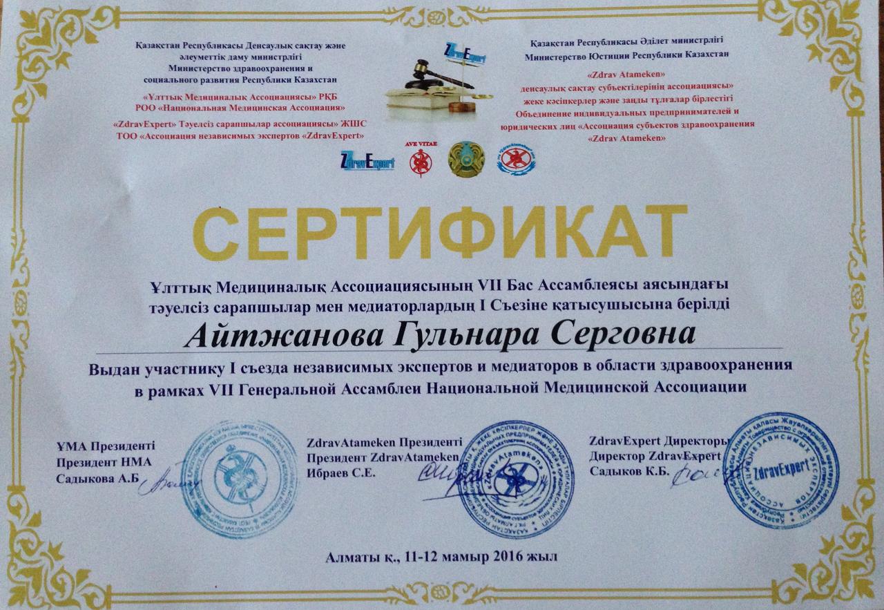 образец заявления об увольнении по собственному желанию в в казахстане